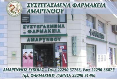 ΣΥΣΤΕΓΑΣΜΕΝΑ ΦΑΡΜΑΚΕΙΑ ΑΜΑΡΥΝΘΟΥ